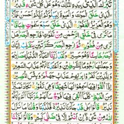 Surahs | E-Online Quran